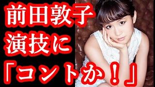 『就活家族』8 4%に急落!前田敦子の大根演技にツッコミ「コントか!」...