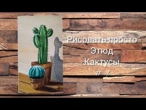 Этюд кактусы (гуашь) №4 для начинающих