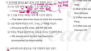 2019 경찰영어 제2차 공채 해설 - 어법편 (7번~…