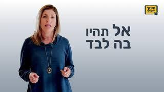 בית הספר להורים - פרק 4 עם זהבה רוזנטל- מנהלת השירות הפסיכולוגי בירושלים