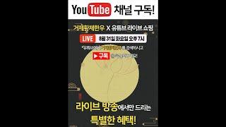 거제황제한우 라이브쇼핑 5회