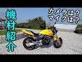 モトブログの機材紹介【ホーネット250】