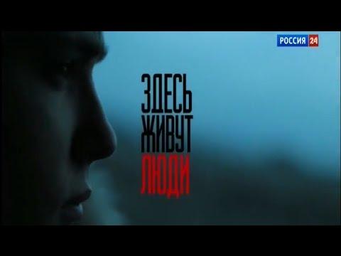 """""""Здесь живут люди"""" [Subtitles] ENG - FRA - DEU - POR - RUS"""