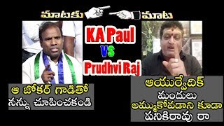 మాటకు మాట | KA Paul vs Prudhvi Raj | Political Qube