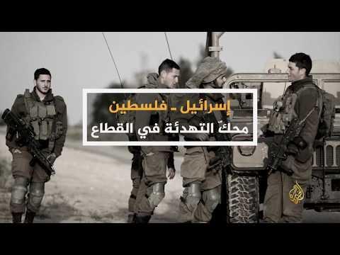 ما وراء الخبر-هل تصمد التهدئة بين الاحتلال والمقاومة بغزة؟  - نشر قبل 6 ساعة