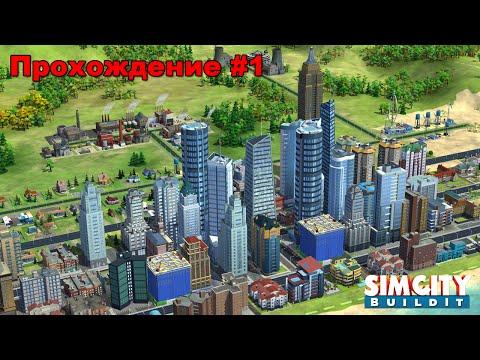 Прохождение SimCity Buildit на Android часть 1 | NikChaLive