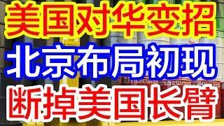 【热点新闻】美国对华变招, 北京布局初现,断掉美国长臂