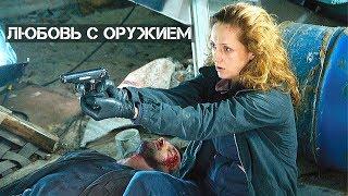 ЭТОТ ФИЛЬМ ПОБИЛ ВСЕ РЕЙТИНГИ! Любовь с Оружием @ Русские мелодрамы, фильмы 1080