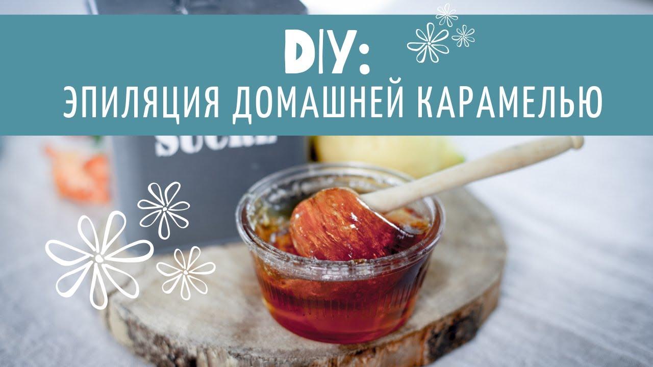 Шугаринг: домашняя эпиляция карамелью (рецепт пасты и как использовать)
