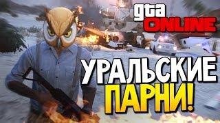 GTA 5 Online - Уральские парни! #39 (УГАР)