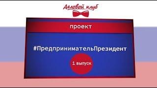 Выборы 2018. Путин и конкуренты: как стать президентом России?