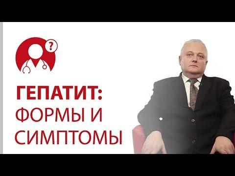 Лечение гепатита в Минске - гепатит В, С, D и другие