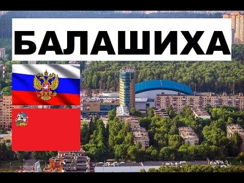 БАЛАШИХА 🏠💖🌼 (Московская область) ~ Твой город.