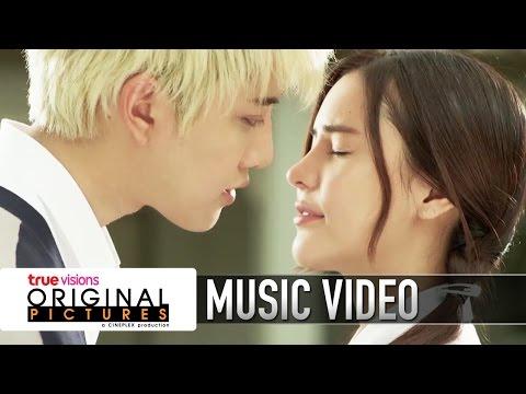 Kiss Me - OST. Kiss Me รักล้นใจนายแกล้งจุ๊บ (Offcial MV)
