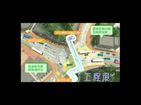 合和二期道路工程 Hopewell Centre 2 Road Works