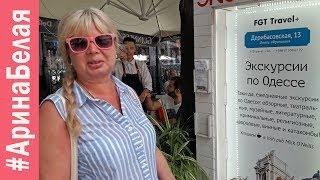 видео Поиск тура в Одессу (Украина) — лучшие цены на путевки в Одессу, предложения ведущих туроператоров и турагентств