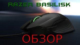 Razer Basilisk обзор