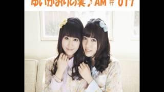 ゆいかおりの実♪AM #017(2013/03/02放送)より エンディングの前にある音...