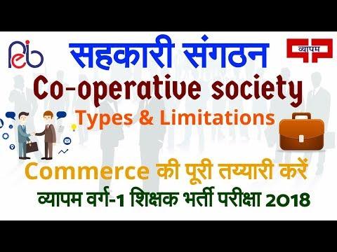 सहकारी संगठन-प्रकार, अंग व सीमायें (Co-Operative Society) for Group-1 Teachers Exam 2018