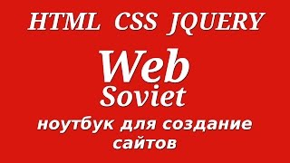 Ноутбук для создание сайтов(, 2016-12-01T07:18:56.000Z)