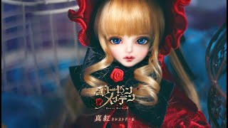 DOLKより、薔薇乙女キャストドール化第1弾として、TVアニメ「ローゼンメイデン」より、第5ドール『真紅』のキャストドールが遂に登場です。...