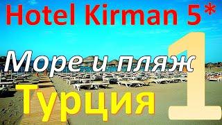 Обзор отеля Kirman Arycanda De Luxe 5 Алания Турция Часть 1 Море и пляж