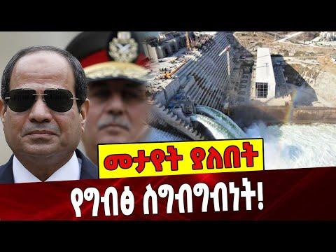 #Ethiopianews ቀይ ባህርን ተነጥቀን ወደብ አልባ እስረኞች የሆንበት አሻጥር!❗️ Egypt  Alsisi   Abiy Ahmed  GERD Sep-05-2021