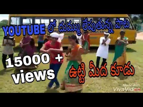 Utti meedha kudu || Telugu folk song || MM Creators