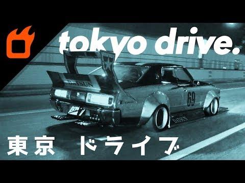 東京 ドライブ | Tokyo Drive | Kaido Racer Bonus Footage