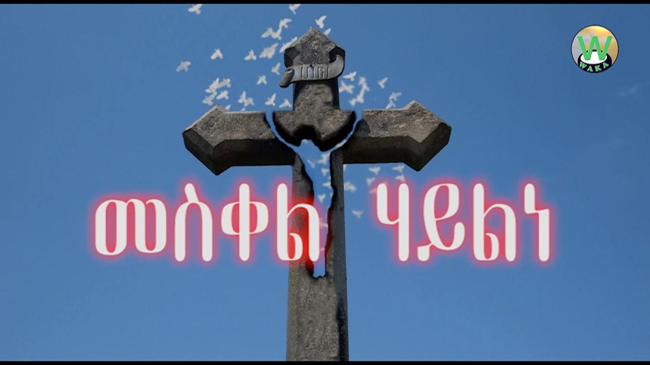 WAKAtv -Diakon Abel Yibabe   ብዘማ. ድያቆን ኣቤል ይባቤ - New Eritrean Orthodox Mezmur 2019
