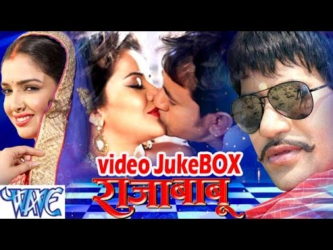 HD राजा बाबू - Raja Babu - Video JukeBOX - Dinesh Lal  & Amarpali  - Bhojpuri Hit Songs 2015 new