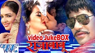 HD राजा बाबू - Raja Babu - Video JukeBOX - Dinesh Lal  & Amarpali  - Bhojpuri Hot Songs 2015 new