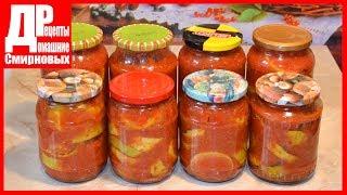 КАБАЧКИ в томатном соусе! Заготовка на зиму.