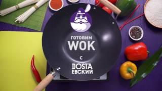 WOK: Удон с морепродуктами, авторский видео- рецепт от DOSTаевского