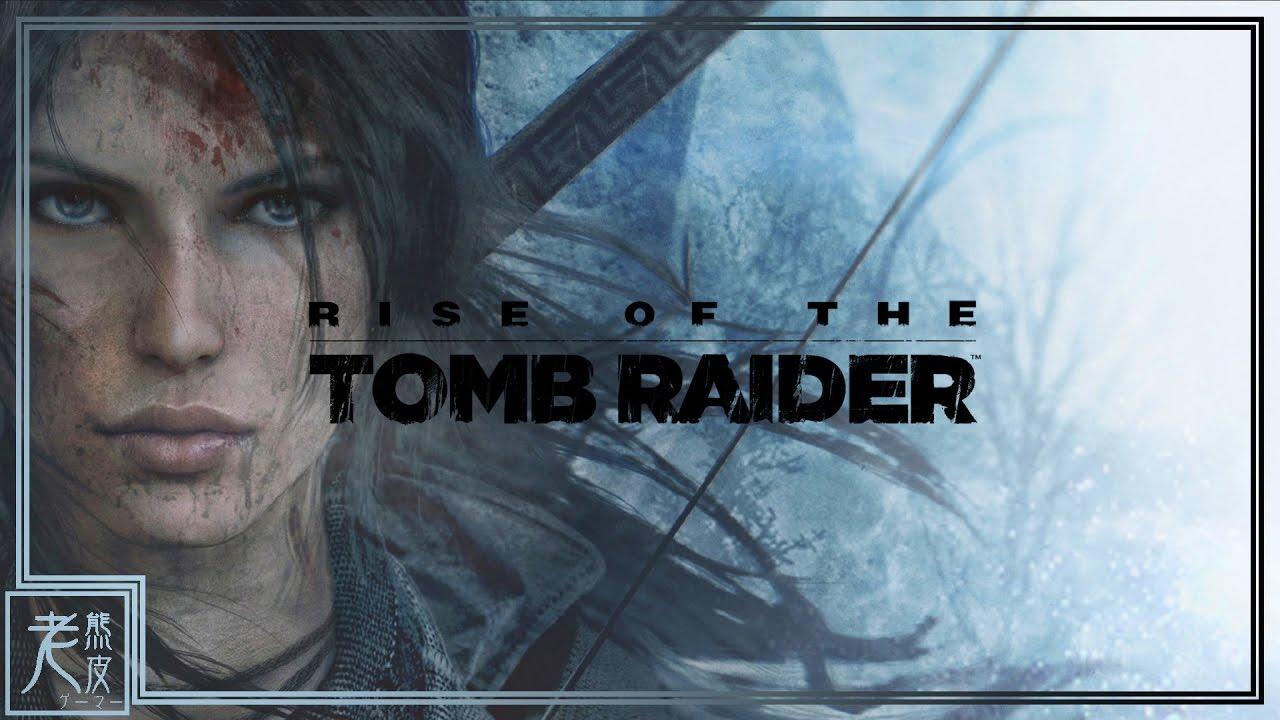【古墓奇兵:崛起】中文遊戲劇情 #1 (中文配音) - Rise of the Tomb Raider - 盜墓者羅拉│高畫質遊戲影片 - YouTube