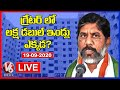 Congress Leaders Press Meet On 1 Lakh Double Bedroom Houses LIVE | V6 News