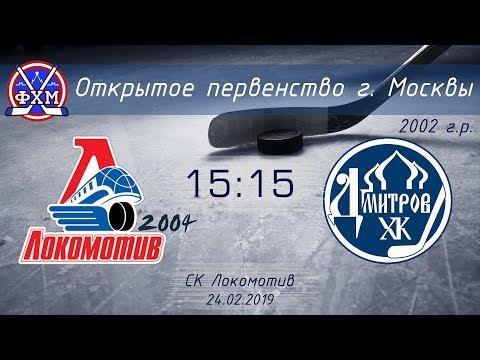 ОПМ, 2002 г.р. Локомотив 2004 - ХК Дмитров (24.02.2019)