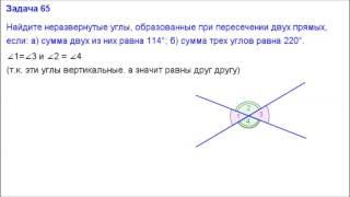 Номер 65. Геометрия 7 класс. Атанасян