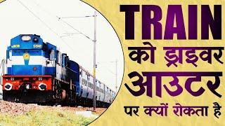 इस वीडियो में बताया गया है कि कई बार जब भी ट्रेन स्टेशन पहुचाने वाल...