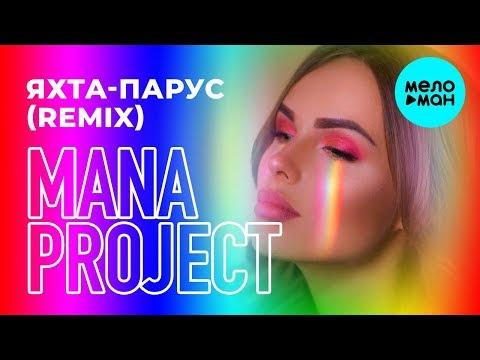 MANA project - Яхта