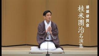 【12/19発売!】『落語研究会 桂米團治 名演集』DVD
