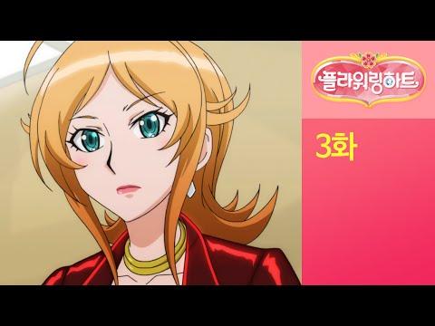 [플라워링 하트] 3화 사라진 아이돌 (풀버전) l 아리와 친구들의 아이돌 데뷔