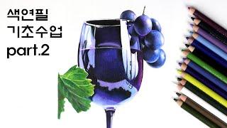 초보자를 위한 색연필 수업 : 와인잔과 포도그리기 2부…