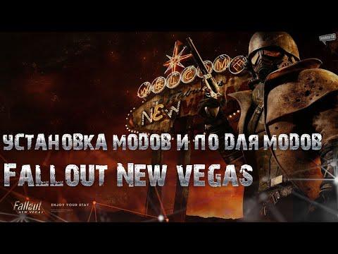 Установка модов и ПО для модов. Fallout New Vegas.