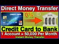 Free Money Transfer Credit card to Bank Account 100% Working Trick|| Limit Per Account ₹50000 Free🔥