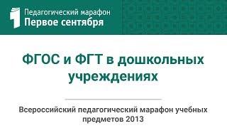 Альфия Дорофеева. ФГОС и ФГТ в дошкольных учреждениях(студия ИД