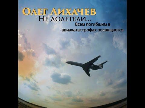 «Не долетели...» (Всем погибшим в авиакатастрофе посвящается)  Олег Лихачев и Александр Савин!