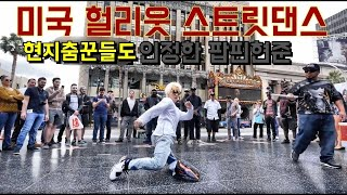 Poppin Outside - at Hollywood street [Poppin Hyunjoon 팝핀현준]