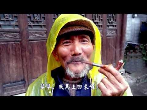 湘西古鎮1080  - 陳雲錦  David Chen's China / Taiwan Travel Journals