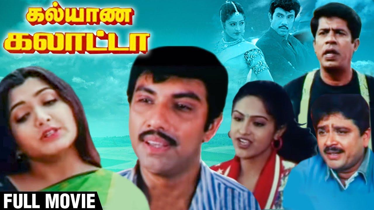 Kalyana Galatta Full Movie | Satyaraj, Kushboo, Mantra, S V Shekar | Super Comedy Movie